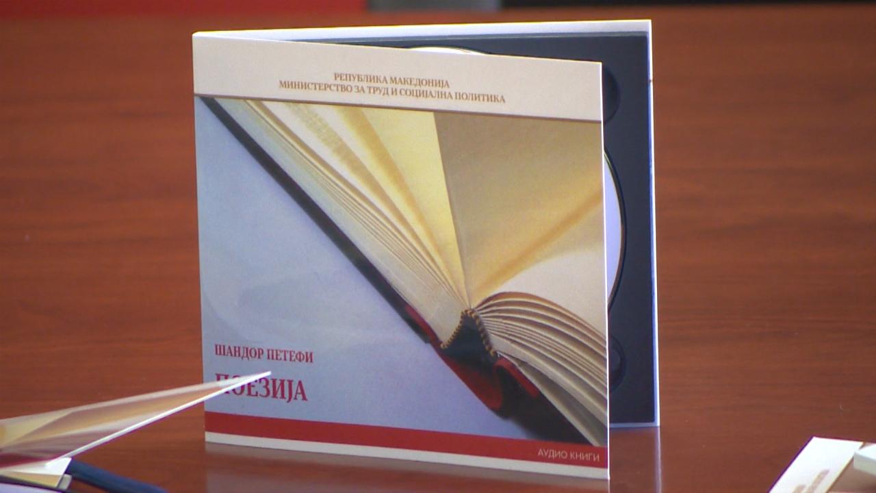 Промовирани нови 150 наслови на аудио книги наменети за лицата со оштетен вид