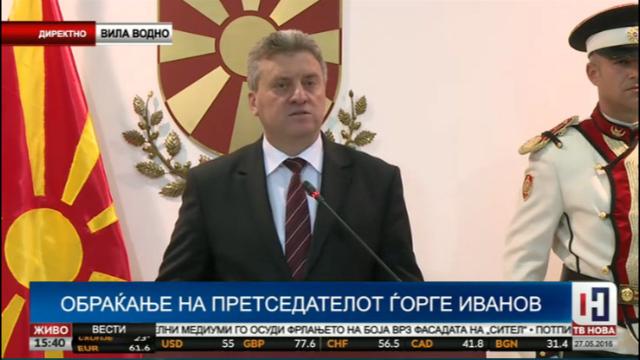 Иванов ги повлече одлуките за аболиција кои се однесуваа на партиски членови