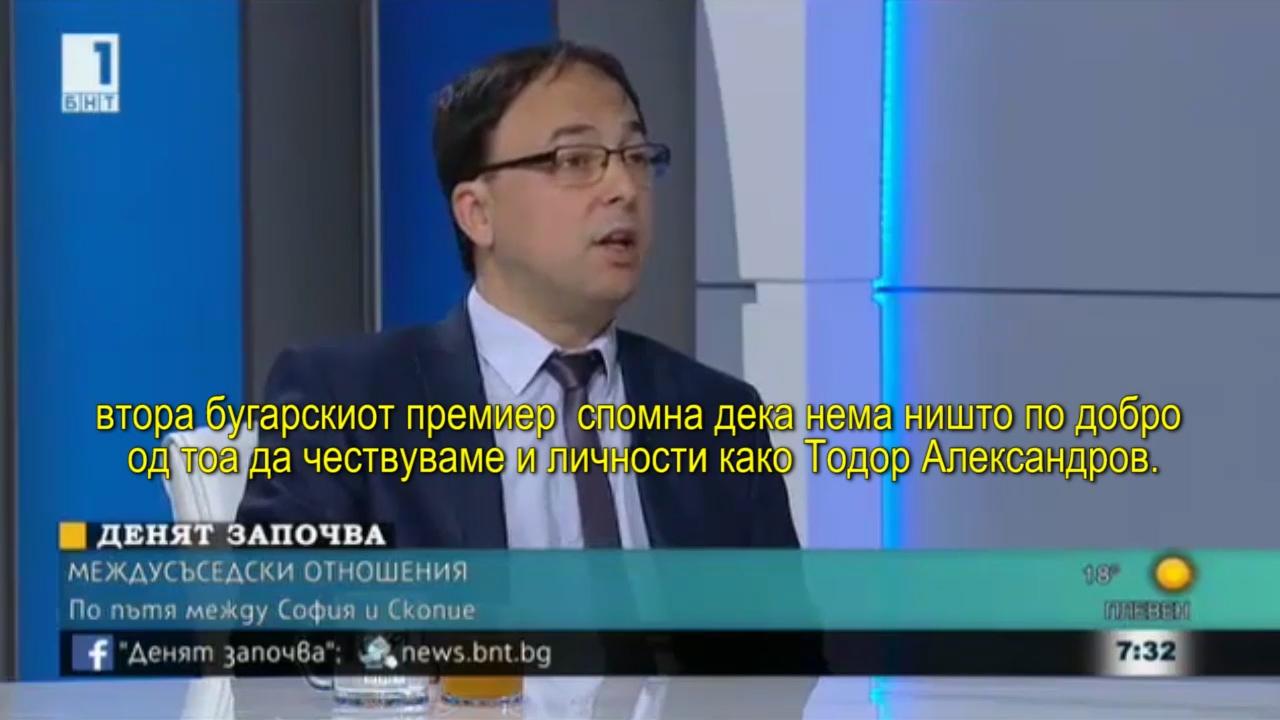 Бугарски пратеници: Македонско-бугарската историја не е заедничка, таа е иста!