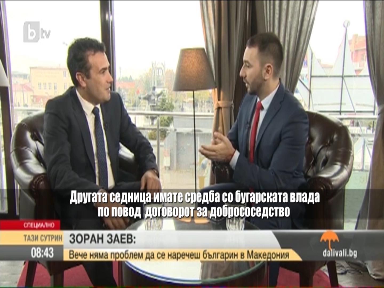 Зоран Заев ги направи  Делчев и Сандански бугарски херои